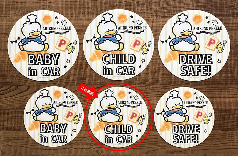 あひるのペックル 丸型15cm【CHILD IN CAR】車マグネットステッカー【ゆうパケット対応商品】