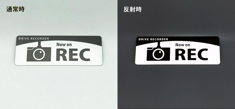 反射マグネットステッカー DRIVE RECORDER カーブ 【Now on REC】スリム型車マグネットステッカー【ゆうパケット対応商品】
