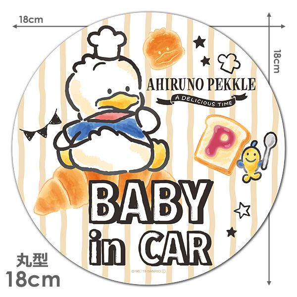あひるのペックル 丸型18cm【BABY IN CAR】車マグネットステッカー【ゆうパケット対応商品】