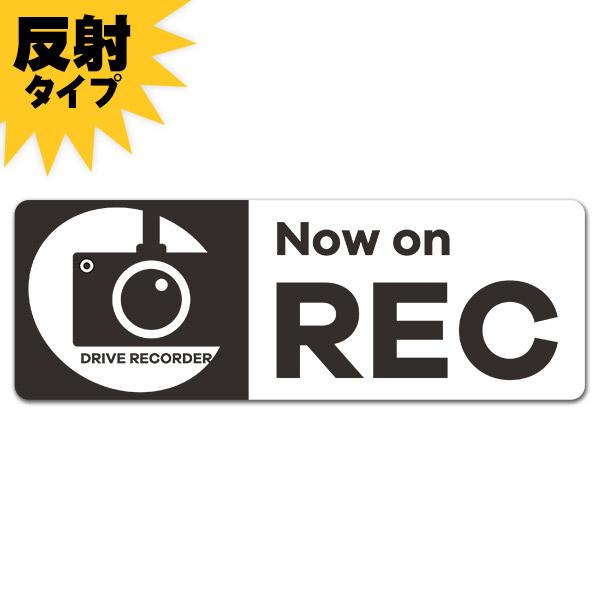 反射マグネットステッカー DRIVE RECORDER 窓 【Now on REC】スリム型車マグネットステッカー【ゆうパケット対応商品】