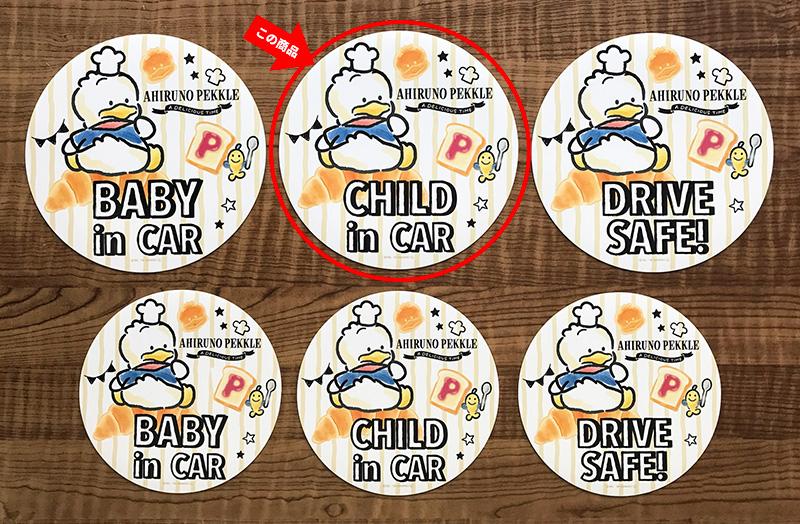 あひるのペックル 丸型18cm【CHILD IN CAR】車マグネットステッカー【ゆうパケット対応商品】