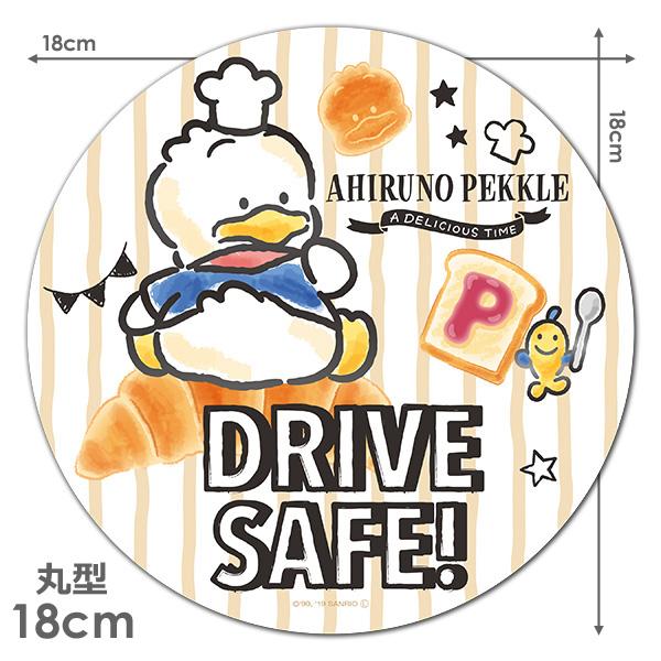 あひるのペックル 丸型18cm【DRIVE SAFE!】車マグネットステッカー【ゆうパケット対応商品】