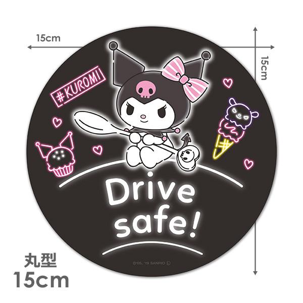クロミ 丸型15cm【DRIVE SAFE!】車マグネットステッカー【ゆうパケット対応商品】