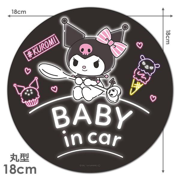 クロミ 丸型18cm【BABY IN CAR】車マグネットステッカー【ゆうパケット対応商品】