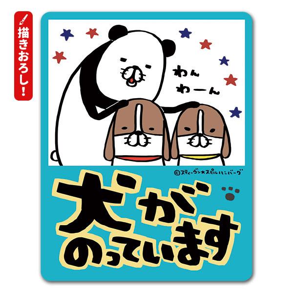 【パンダと犬】描き下ろし!車マグネットステッカー【犬がのっています】パンダと亀吉と寅吉 なでなで【ゆうパケット対応商品】