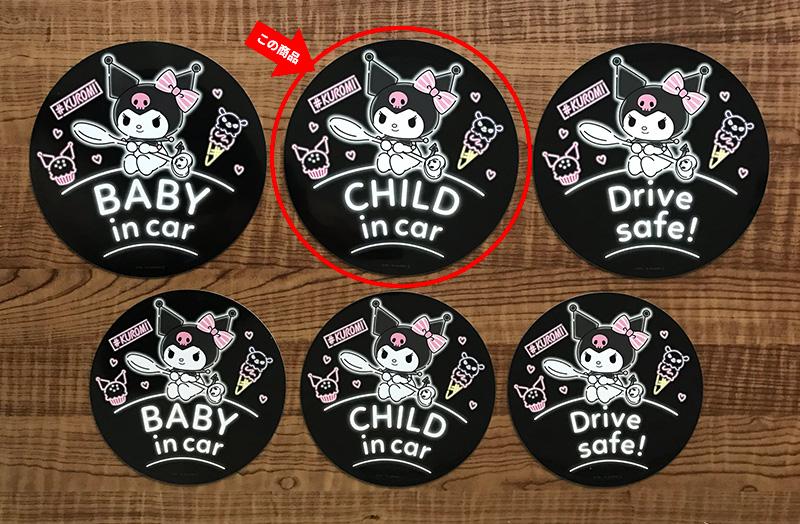 クロミ 丸型18cm【CHILD IN CAR】車マグネットステッカー【ゆうパケット対応商品】