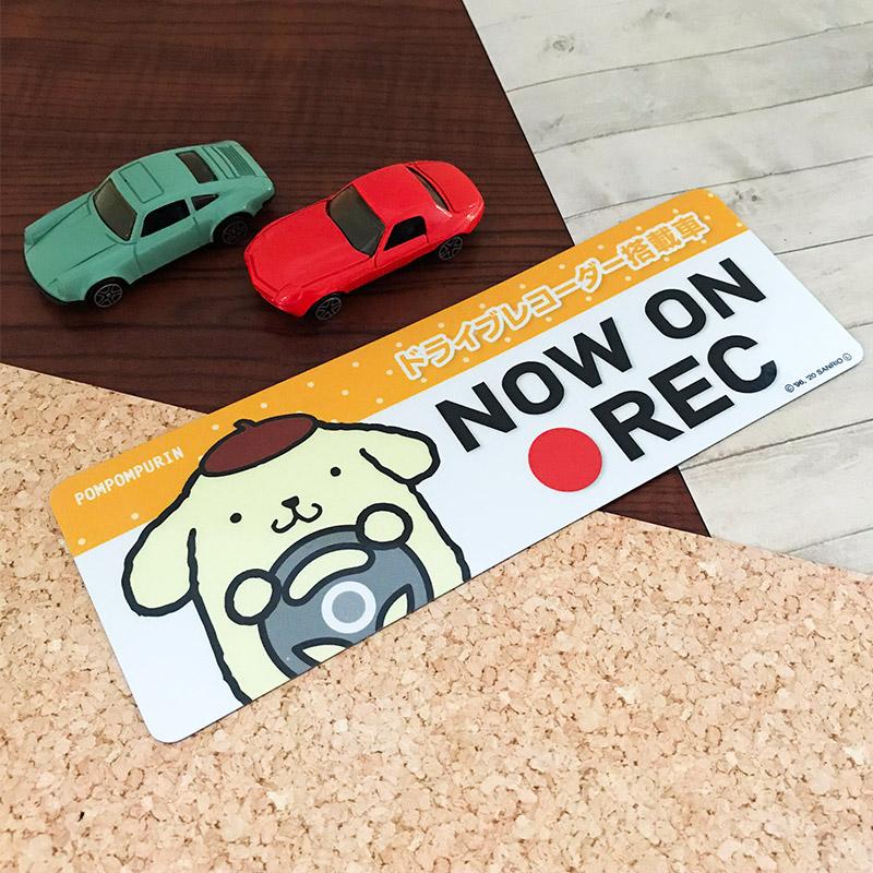 反射マグネットステッカー ポムポムプリン ドライブレコーダー搭載車【NOW ON REC】スリム型 車マグネットステッカー【ゆうパケット対応商品】