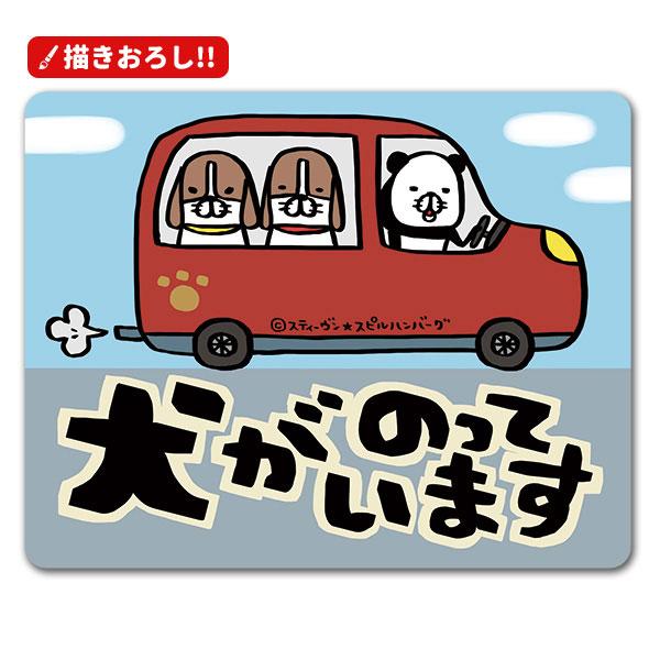 【パンダと犬】描き下ろし!車マグネットステッカー【犬がのっています】パンダと亀吉と寅吉 ドライブ【ゆうパケット対応商品】