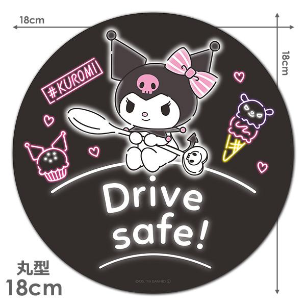 クロミ 丸型18cm【DRIVE SAFE!】車マグネットステッカー【ゆうパケット対応商品】