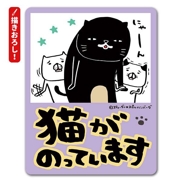【パンダと犬】描き下ろし!車マグネットステッカー【猫がのっています】クロネコヤマモトと弱いタイプの猫と騒がしい猫【ゆうパケット対応商品】