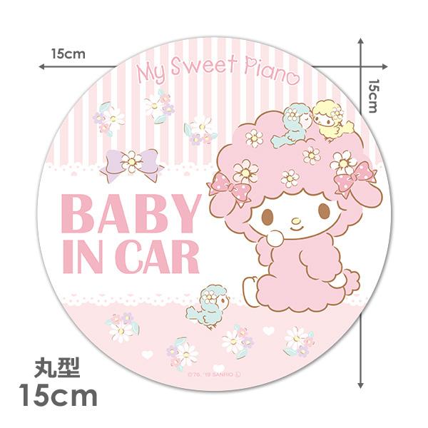 マイスウィートピアノ 丸型15cm【BABY IN CAR】車マグネットステッカー【ゆうパケット対応商品】