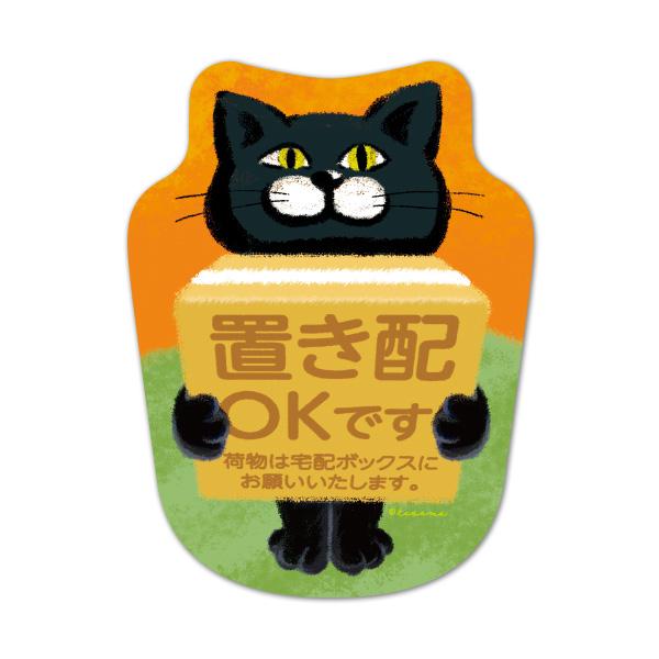 サインマグネットステッカー 黒猫 置き配【置き配OKです 荷物は宅配ボックスにお願いいたします。】ダイカット 玄関ドアお知らせマグネット【ゆうパケット対応商品】
