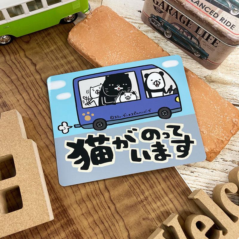 【パンダと犬】描き下ろし!車マグネットステッカー【猫がのっています】パンダとクロネコヤマモトと弱いタイプの猫と騒がしい猫 ドライブ【ゆうパケット対応商品】