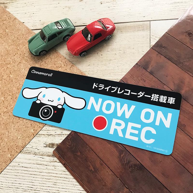 シナモロール ドラレコステッカー ドライブレコーダー搭載車【NOW ON REC】スリム型車マグネットステッカー【ゆうパケット対応商品】