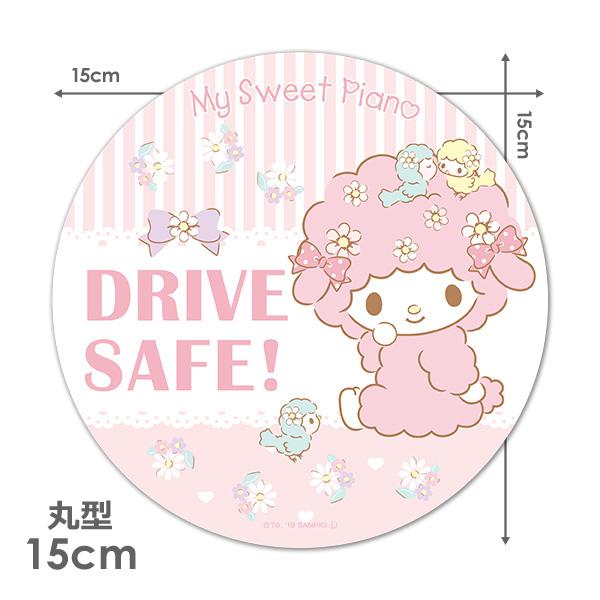 マイスウィートピアノ 丸型15cm【DRIVE SAFE!】車マグネットステッカー【ゆうパケット対応商品】