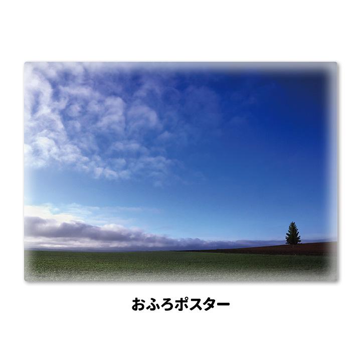 おふろポスター【大空と地平線】マグネットシート製【宅急便限定】