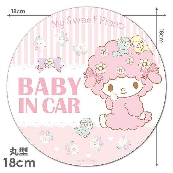 マイスウィートピアノ 丸型18cm【BABY IN CAR】車マグネットステッカー【ゆうパケット対応商品】