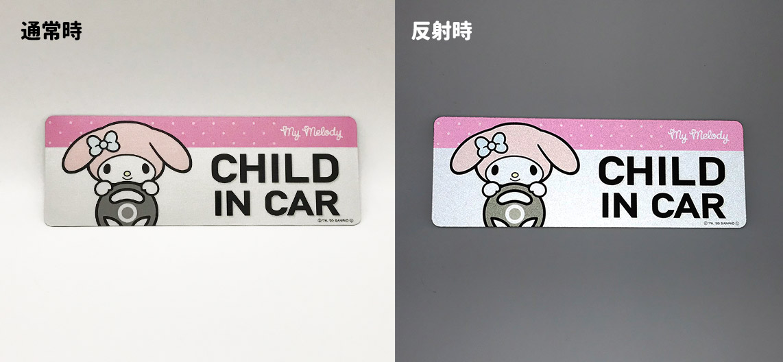 反射マグネットステッカー マイメロディ 【CHILD IN CAR】スリム型 車マグネットステッカー【ゆうパケット対応商品】