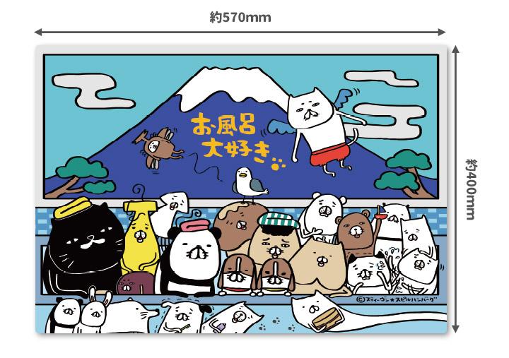 【パンダと犬】描き下ろし!おふろポスター【お風呂大好き】キャラクター集合 マグネットシート製【宅急便限定】