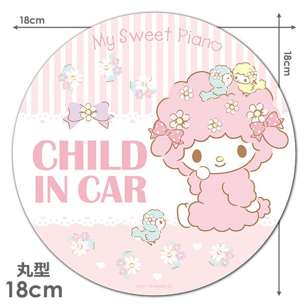 マイスウィートピアノ 丸型18cm【CHILD IN CAR】車マグネットステッカー【ゆうパケット対応商品】