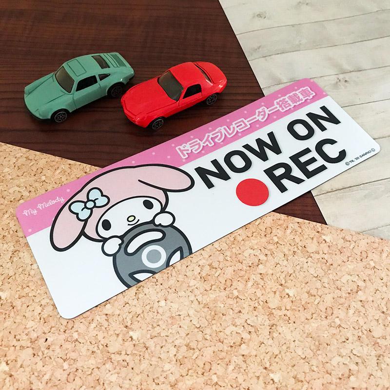 反射マグネットステッカー マイメロディ ドライブレコーダー搭載車【NOW ON REC】スリム型 車マグネットステッカー【ゆうパケット対応商品】
