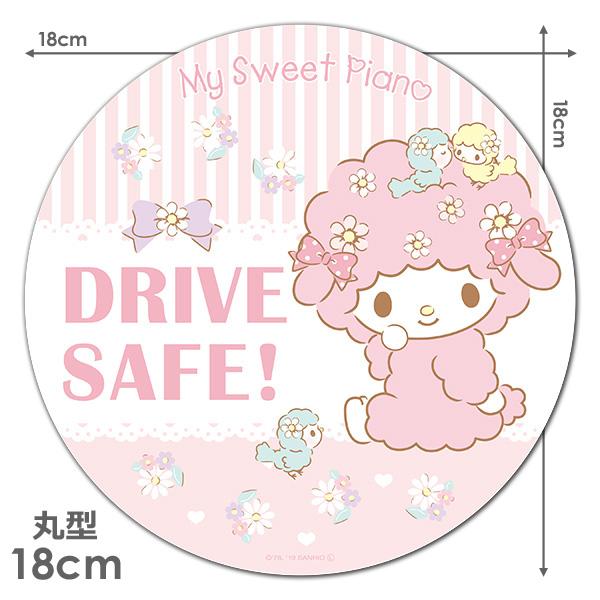 マイスウィートピアノ 丸型18cm【DRIVE SAFE!】車マグネットステッカー【ゆうパケット対応商品】