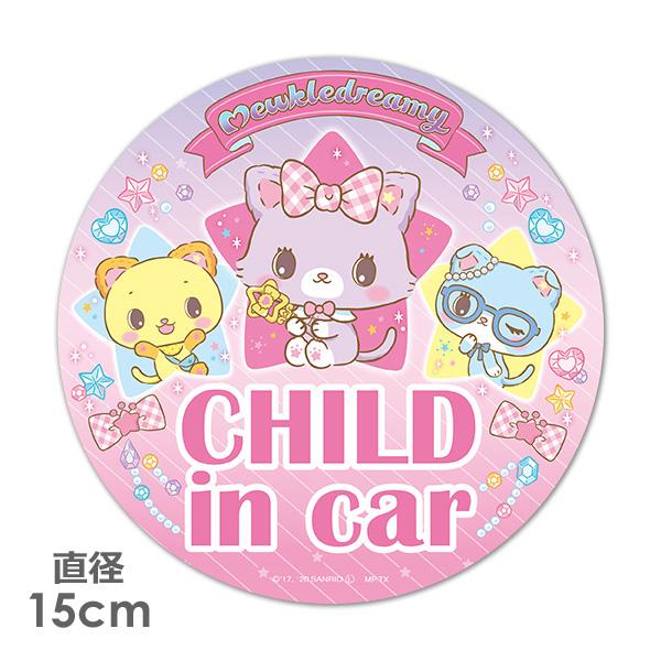 ミュークルドリーミー 丸型15cm【CHILD IN CAR】車マグネットステッカー【ゆうパケット対応商品】
