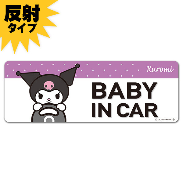 反射マグネットステッカー クロミ 【BABY IN CAR】スリム型 車マグネットステッカー【ゆうパケット対応商品】
