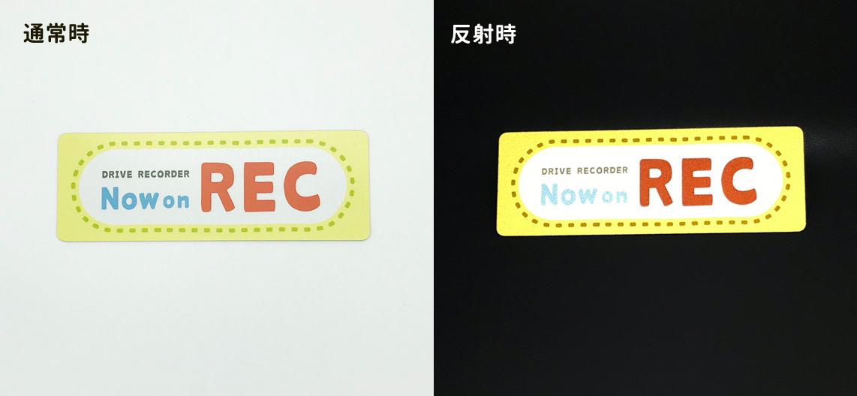 反射マグネットステッカー ポップ太文字 緑ステッチ DRIVE RECORDER【Now on REC】スリム型車マグネットステッカー【ゆうパケット対応商品】