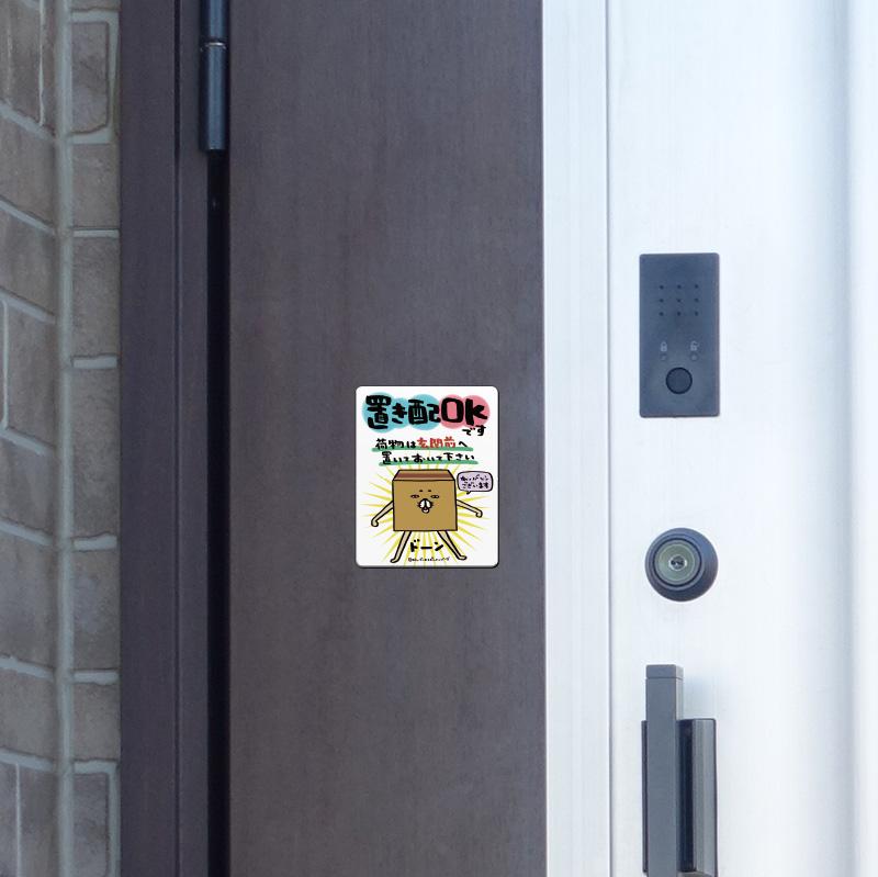【パンダと犬】描き下ろし!サインマグネットステッカー【置き配OKです 荷物は玄関前へ置いておいて下さい】段ボール 玄関ドアお知らせマグネット【ゆうパケット対応商品】