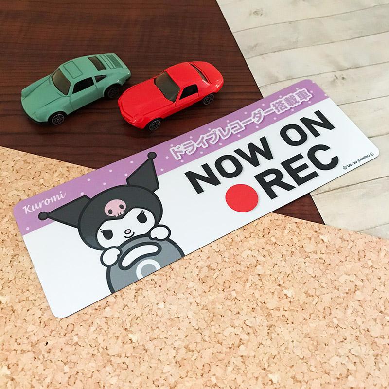 反射マグネットステッカー クロミ ドライブレコーダー搭載車【NOW ON REC】スリム型 車マグネットステッカー【ゆうパケット対応商品】