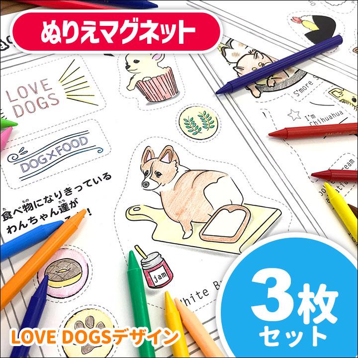 LOVE DOGSぬりえマグネット【3枚セット】【ゆうパケット対応商品】