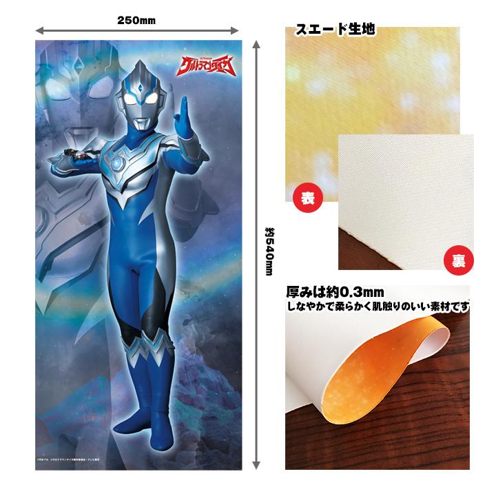 タペストリー【ウルトラマンフーマ】スエード生地製【ゆうパケット対応商品】