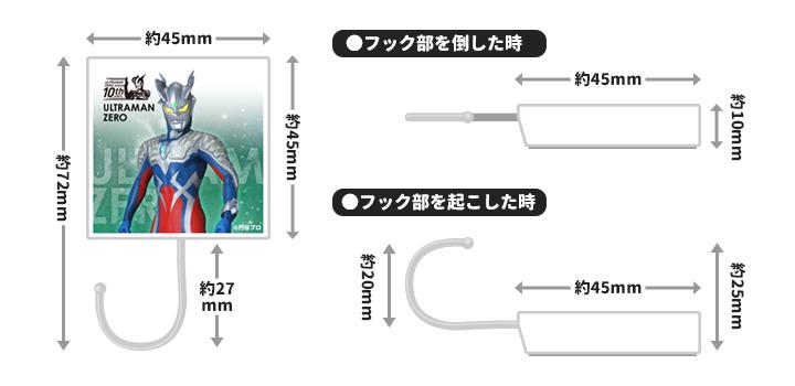 マグネットフック【ウルトラマンゼロ(10周年ver.)】【ゆうパケット対応商品】