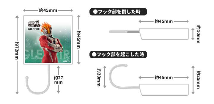 マグネットフック【グレンファイヤー(10周年ver.)】【ゆうパケット対応商品】