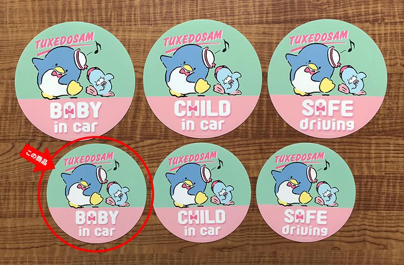 タキシードサム 丸型15cm【BABY IN CAR】車マグネットステッカー【ゆうパケット対応商品】