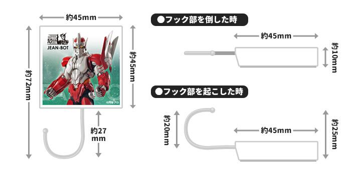 マグネットフック【ジャンボット(10周年ver.)】【ゆうパケット対応商品】