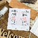 サインマグネットステッカー2メッセージセット マイメロディ【手指の消毒 マスクの着用】玄関ドアお知らせマグネット【ゆうパケット対応商品】