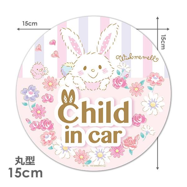 ウィッシュミーメル 丸型15cm【CHILD IN CAR】車マグネットステッカー【ゆうパケット対応商品】