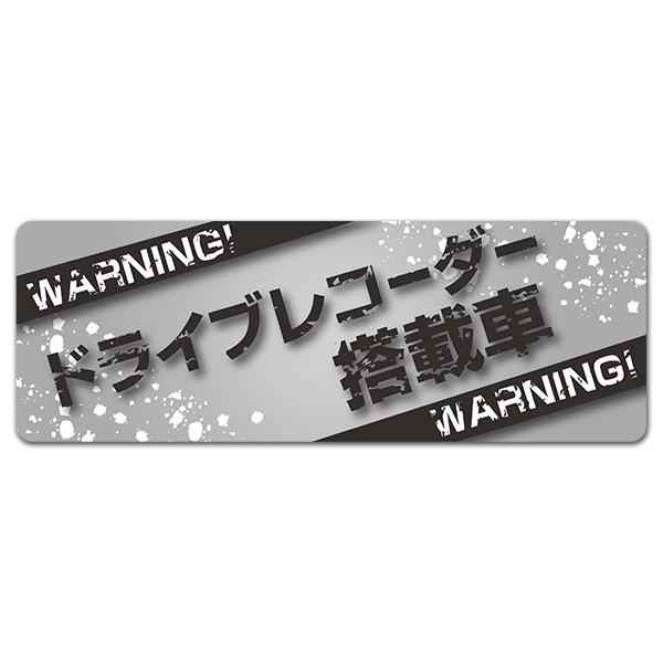 反射マグネットステッカー WARNINGライン スプラッシュ【ドライブレコーダー搭載車】スリム型車マグネットステッカー【ゆうパケット対応商品】