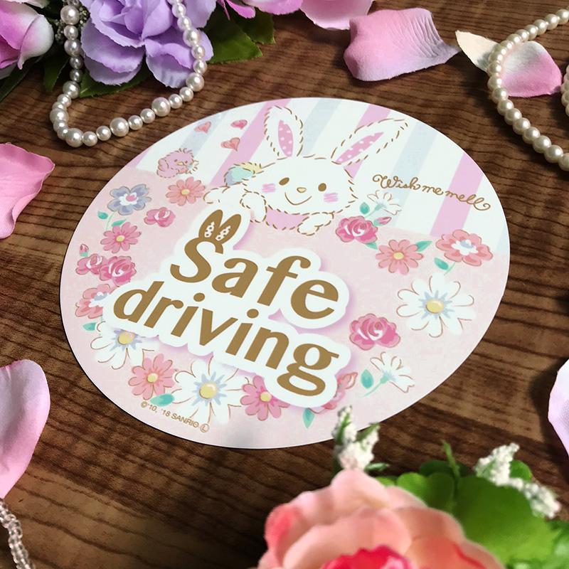 ウィッシュミーメル 丸型15cm【SAFE DRIVING】車マグネットステッカー【ゆうパケット対応商品】