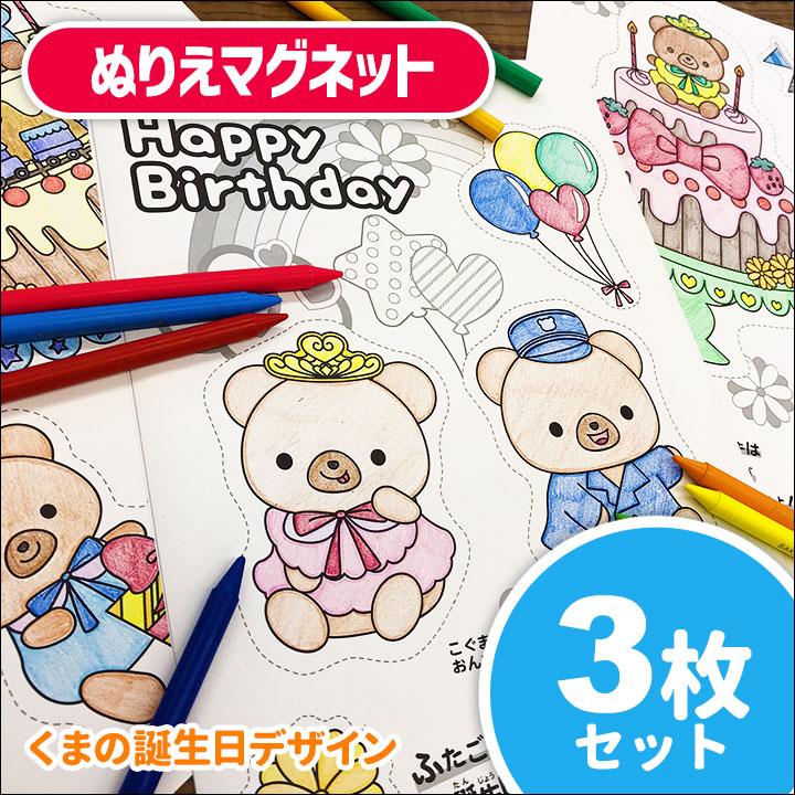 くまの誕生日ぬりえマグネット【3枚セット】【ゆうパケット対応商品】