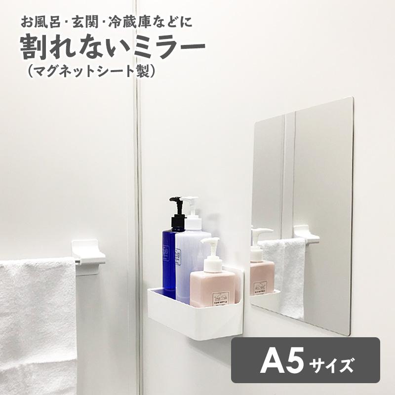 お風呂でも使える!【割れないミラー】マグネットシート製【A5サイズ】【ゆうパケット対応商品】