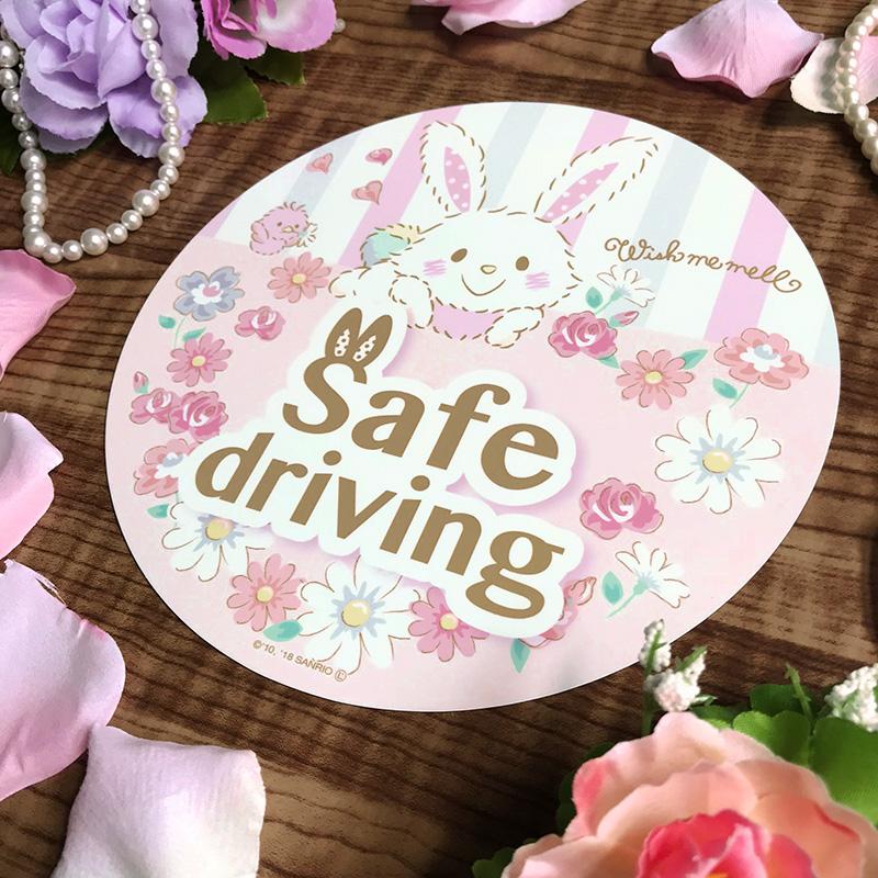 ウィッシュミーメル 丸型18cm【SAFE DRIVING】車マグネットステッカー【ゆうパケット対応商品】