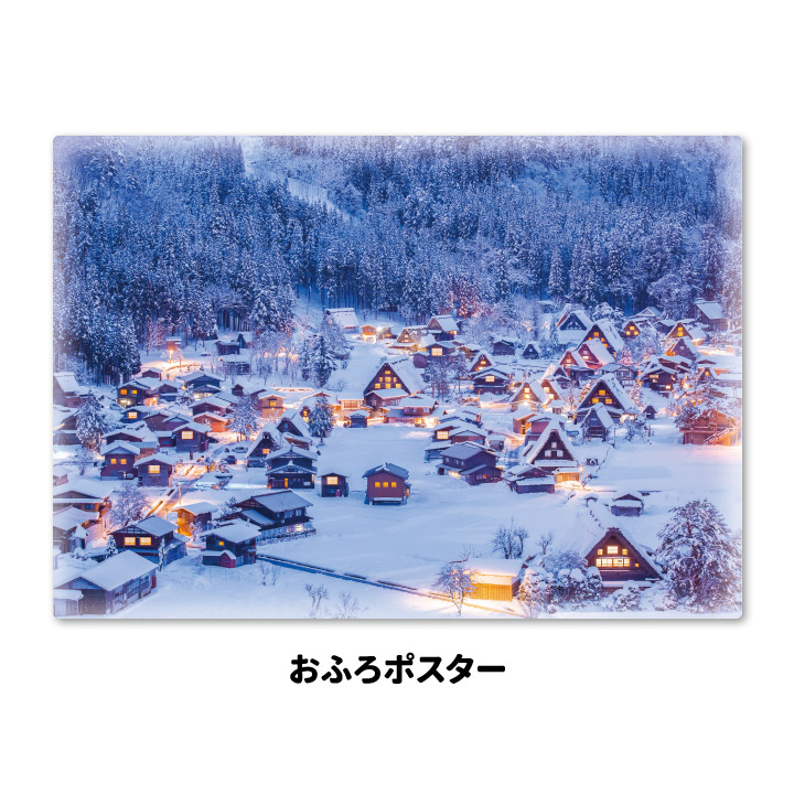 おふろポスター【雪の白川郷】マグネットシート製【宅急便限定】