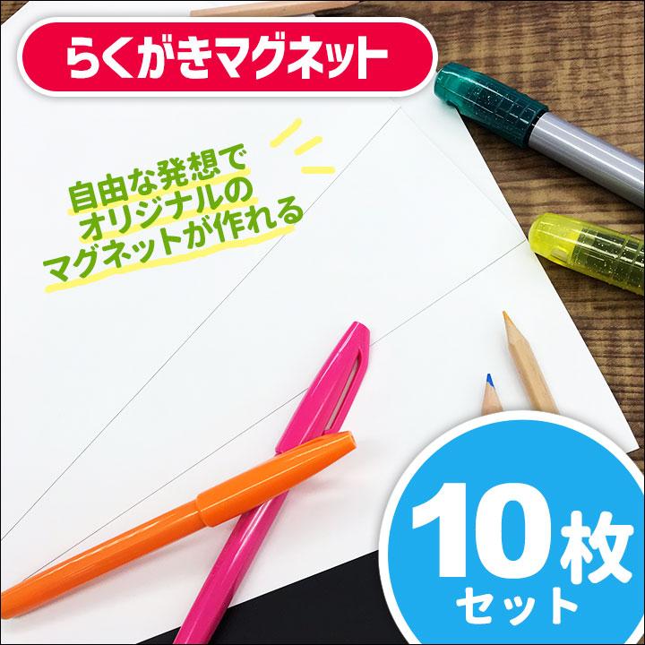 らくがきマグネット【10枚セット】【ゆうパケット対応商品】