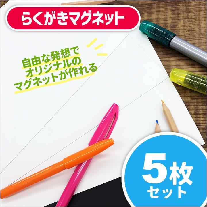 らくがきマグネット【5枚セット】【ゆうパケット対応商品】