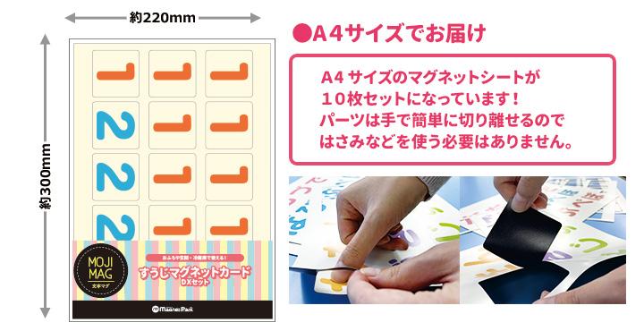 お風呂でも使える!【すうじマグネットカード DXセット(150ピース)】【ゆうパケット対応商品】