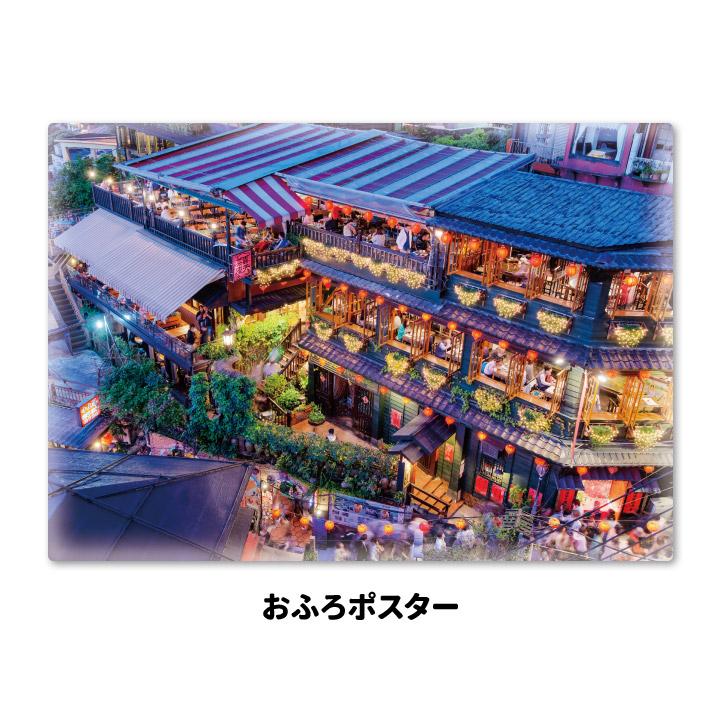 おふろポスター【九フン】マグネットシート製【宅急便限定】
