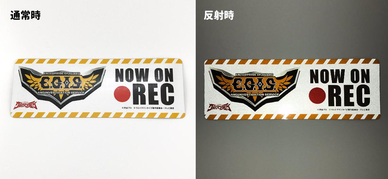 反射マグネットステッカー E.G.I.S.(イージス)【NOW ON REC】車マグネットステッカー【ゆうパケット対応商品】